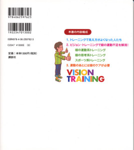 Vision of adult training-back