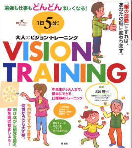 Vision of adult training-book-f